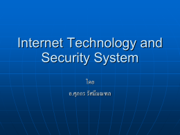 Internet Technology and Security System