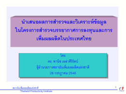 Download... size 3153 kb - Thailand Productivity Institute