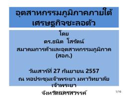อุตสาหกรรมภูมิภาคภายใต้เศรษฐกิจชะลอตัว - Tanit Sorat V