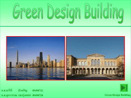 Green Design Building