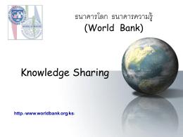 ธนาคารโลก ธนาคารความรู้
