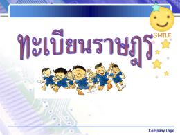 Company Logo กรณีคนไม่มีสัญชาติไทย - เพิ่มชื่อเข้าทะเบียนบ้าน ท.ร.๑๔
