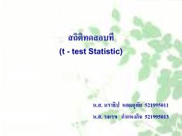 สถิติทดสอบที (t- test Statistic)