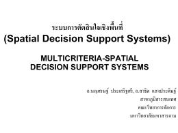 MCDA_3ระบบการตัดสินใจเชิงพื้นที่_MCDA 174KB