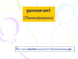 สื่อประกอบการเรียนจลนพลศาสตร์เคมี