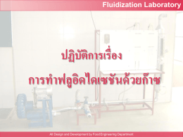 Fluidization Laboratory