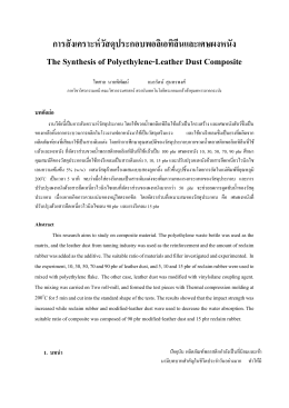 การสังเคราะห์วัสดุประกอบพอลิเอทิลีนและเศษผงหนัง The Synthesis of