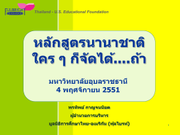 Thailand - US Educational Foundation