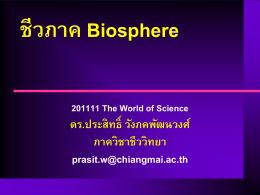 ชีวภาค Biosphere