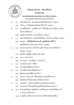 02แบบทดสอบ ปัญหาเฉลย ธรรม เอก ส่วนสังสารวัฏฏ์