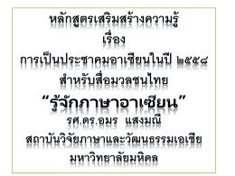 ภาษาในอาเซียน
