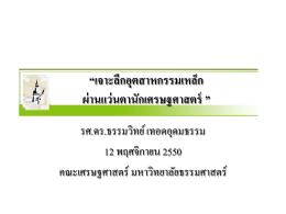 seminar_nov12_thamavit - คณะเศรษฐศาสตร์ มหาวิทยาลัยธรรมศาสตร์
