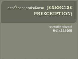 PPT การออกกำลังกาย