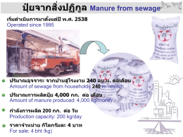 ปุ๋ยจากสิ่งปฏิกูล Manure from sewage (cont.)