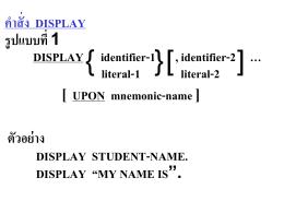 คำสั่ง DISPLAY รูปแบบที่ 2 DISPLAY (position