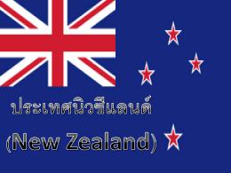 สหกรณ์ในประเทศนิวซีแลนด์