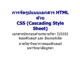การจัดรูปแบบเอกสาร HTML ด้วย CSS (Cascading