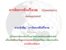 ศาสตร์การจัดการ ( Management Science)