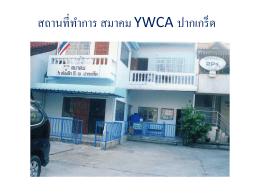 สถานที่ทำการ สมาคม YWCA ปากเกร็ด