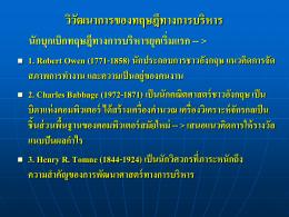 ทฤษฎีภาวะผู้นำ (Leadership Theory)