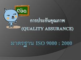 มาตรฐาน ISO 9000 : 2000