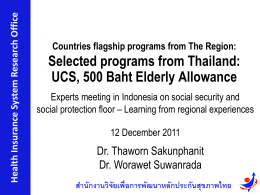 Selected programs from Thailand: UCS (Universal Coverage Scheme)