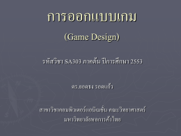 01-intro-08 - คณะวิทยาศาสตร์และเทคโนโลยี มหาวิทยาลัยหอการค้าไทย