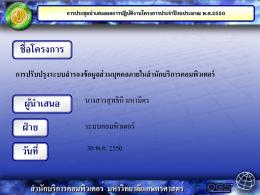ภาพนิ่ง 1 - PIRUN Server