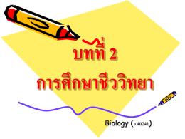 บทที่ 2 การศึกษาชีววิทยา