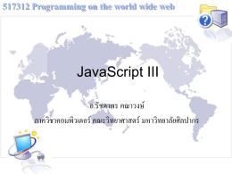 html - ภาควิชาคอมพิวเตอร์