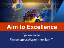 LOGO Aim to Excellence