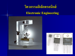 11-711-304 Electronic Engineering
