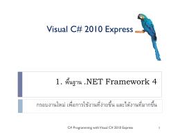1. พื้นฐาน .NET Framework 4