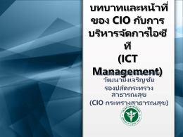 บทบาท 4 CIO รุ่นที่ 2 - ICT Moph