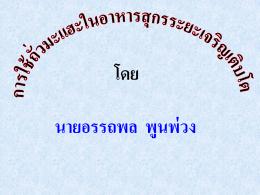 ภาพนิ่ง 1 - NSRU e
