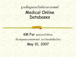 Online Service - คณะแพทยศาสตร์ มหาวิทยาลัยเชียงใหม่