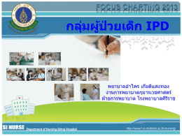 Nursing Focus Note