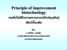 Principle of improvement biotechnology
