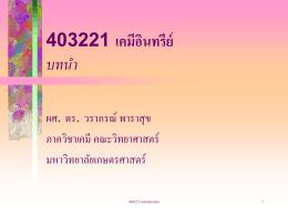 403221 เคมีอินทรีย์ บทนำ