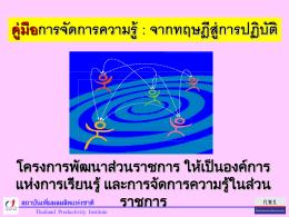 การจัดการความรู้ (Knowledge Management) จากทฤษฎีสู่การปฏิบัติ