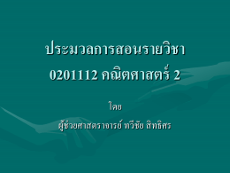 ประมวลการสอนรายวิชา 0201112 คณิตศาสตร์ 2 - e