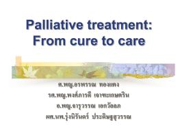 Palliative Care - คณะแพทยศาสตร์ศิริราชพยาบาล