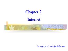 บทที่ 7 Ch7_Internet - คณะเทคโนโลยีสารสนเทศและการสื่อสาร