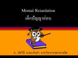 Mental Retardation เด็กปัญญาอ่อน