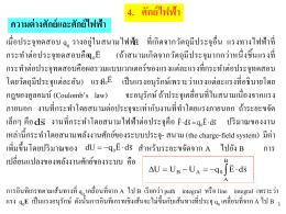 4 - คณะวิทยาศาสตร์ มหาวิทยาลัยนเรศวร