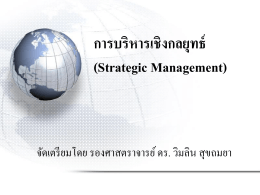 W13-IOM Strategic Management