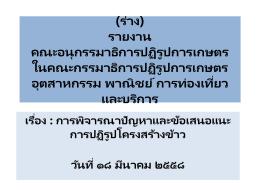(ร่าง) รายงาน คณะอนุกรรมาธิการปฏิรูปการเกษตร ในคณะกรรมาธิการปฏิรูป