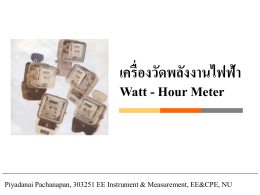 Electrical Energy Meter