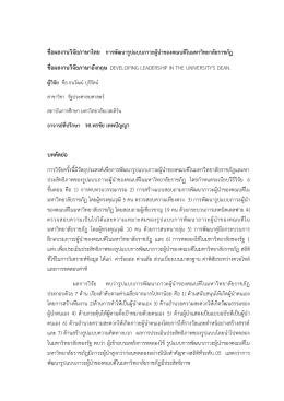 ชื่อผลงานวิจัยภาษาไทย การพัฒนารูปแบบภาวะผู้นาของคณบดีใน