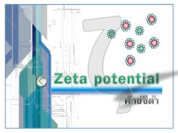 Zeta Potential(ζ)